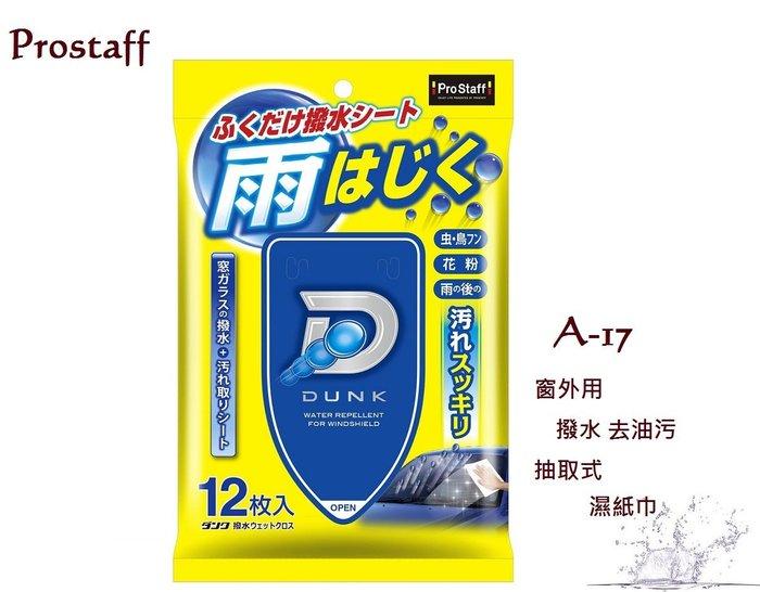 938嚴選 B館 日本精品 PROSTAFF A-17 撥水 去污 擦拭紙巾 清除污垢 撥水塗層 濕紙巾 12入