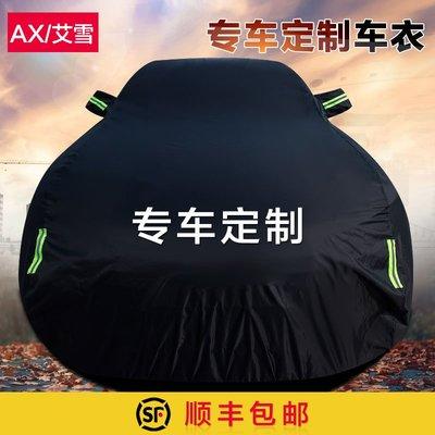 @心悅精品 汽車夏季新款車衣2020年新款汽車車衣車罩防曬防雨牛津布車套保暖加厚隔熱遮陽四季