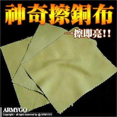 【ARMYGO】神奇擦銅布 (5片裝)