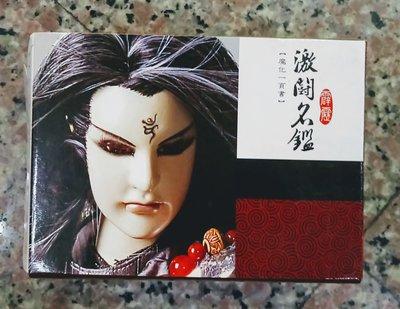 霹靂激鬥名鑑公仔 SE 006 魔化一頁書