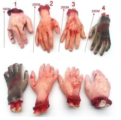 萬聖節佈置/整人商品/鬼屋佈置/逼真道道具斷手/道具斷手-血手掌/假手掌