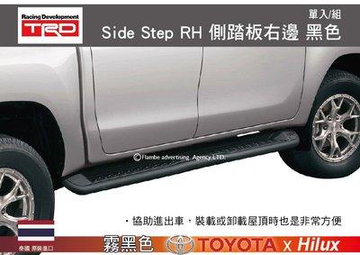 ||MyRack|| TRD Side Step RH 側踏板 (單入) 黑色 HILUX專用 車側踏板 登車踏板