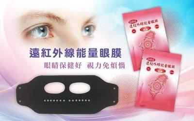 金裕昌遠紅外線能量眼睛保健眼膜10片裝