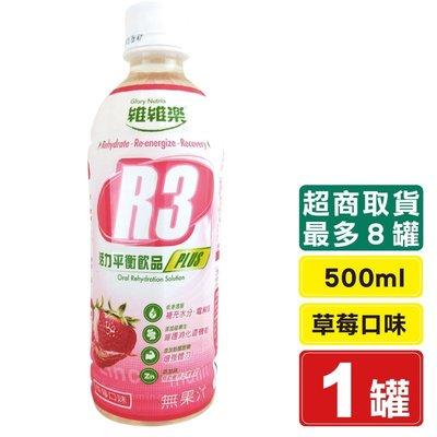 專品藥局 維維樂 R3活力平衡飲品Plus 草莓口味 電解質補充 500ml/瓶 (成人、幼兒適用)【2011468】