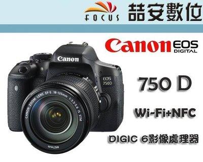 《喆安數位》Canon 750D + 18-55MM kit 平行輸入 終身清感光元件 兩年保固 #3