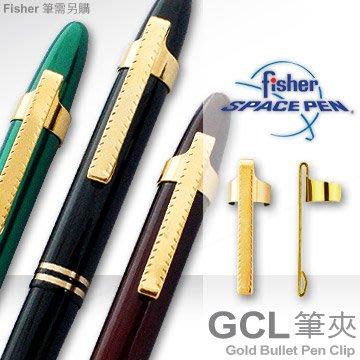 【angel 精品館 】美國 Fisher太空筆 Gold Bullet Pen Clip 筆夾 / 金色 GCL