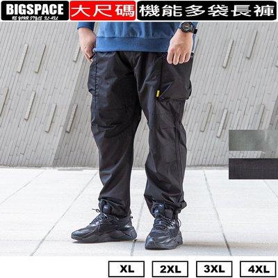 【加大空間】免運優惠中 大尺碼機能抗撕裂多袋長褲 大尺碼長褲 大尺碼縮口褲 大尺碼工作 BIGSPACE【027093】