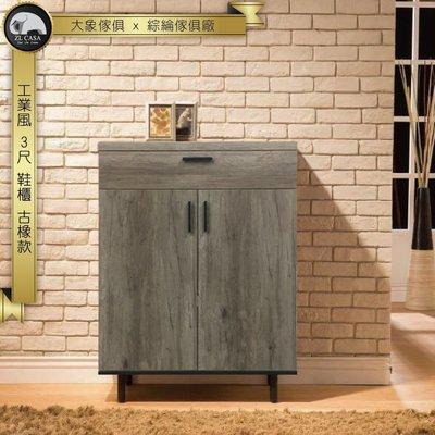 三年保固 訂製品 古橡木 2.7尺鞋櫃【大象傢俱】木心板 免組裝
