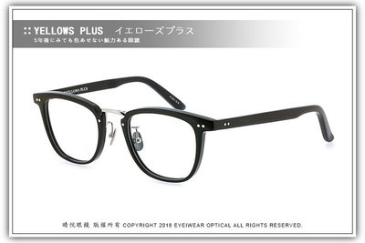 【睛悦眼鏡】簡約風格 低調雅緻 日本手工眼鏡 YELLOWS PLUS 49581