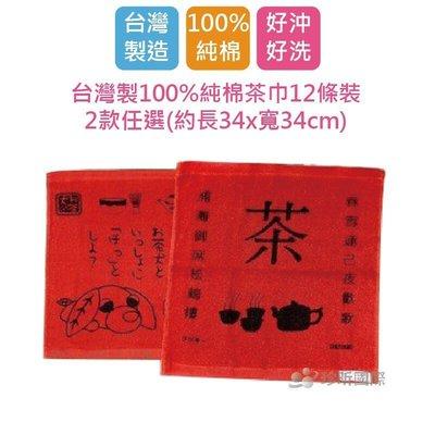 免運【用昕】台灣製100%純棉茶巾(12條裝)~2款任選(約長34x寬34cm)/抹布