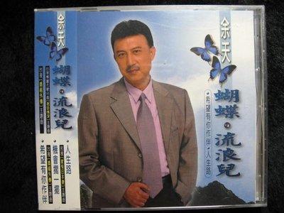 余天 - 蝴蝶流浪兒 - 2003年悠揚唱片 全新未拆版 - 201元起標   M1194