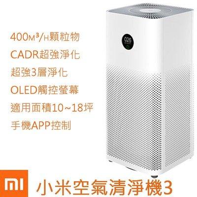 小米空氣清淨機3 米家AI智能家電手機APP控制 空氣淨化機 淨化空氣 家用 抗過敏 小米有品 消臭 PM2.5智能調節