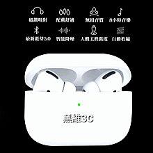品質佳 A3 AirPods Pro觸控藍芽耳機 AirPods2蘋果原廠耳機iphone12耳機Apple原廠耳機2