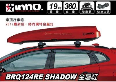 ||MRK||  INNO SHADOW 16 金屬亮紅 行李箱 車頂箱 9折優惠中 || THULE