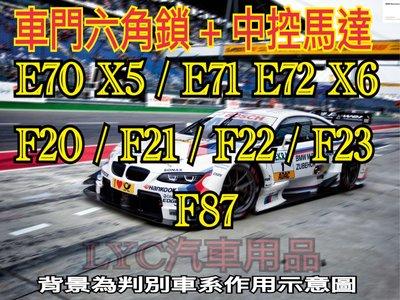 新-BMW 寶馬 六角鎖含中控馬達 六角鎖 E70 X5 E71 E72 X6 F20 F21 F22 F23 F87