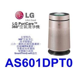 【泰宜】LG PuriCare™ 360° AS601DPT0空氣清淨機【另有AS951DPT0 WD-S16VBD 】