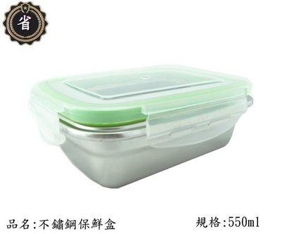 ~省錢王~ 304不鏽鋼保鮮盒 550ml 冷藏 收納盒 密封盒 便當盒 萬用盒 台北市