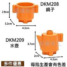 【飛揚特工】大顆粒 積木散件 物品 鍋子 水壺(非樂高,可與 LEGO DUPLO/得寶/德寶 系列相容)