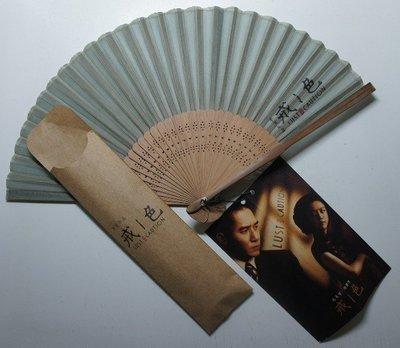 (絕版珍藏出清) 經典電影《色戒》首映禮 精美摺扇+首映票卡 / 李安、梁朝偉、湯唯