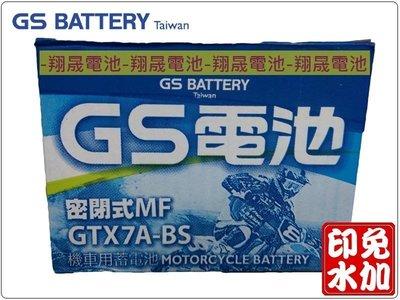彰化員林翔晟電池 統力GS免加水機車電池 GTX7A-BS  GTZ7A、YTX7A-BS 舊品強制回收 工資另計