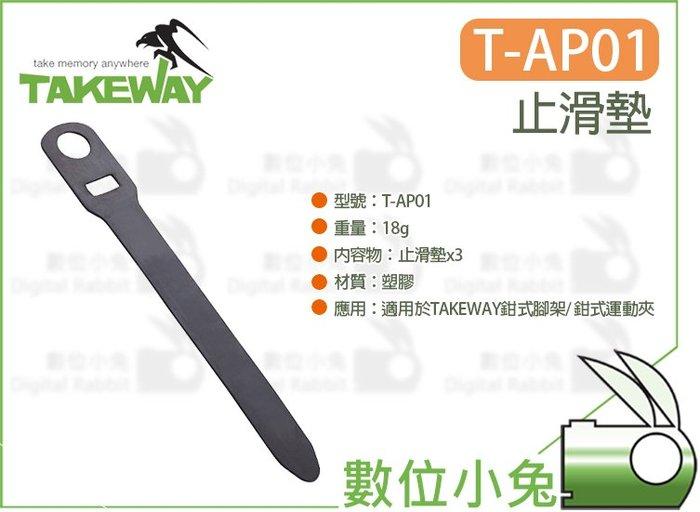 數位小兔【Takeway T-AP01 止滑墊】防滑墊 圓柱 3入 TAP01 鉗式腳架 運動夾 T1 R1 夾持