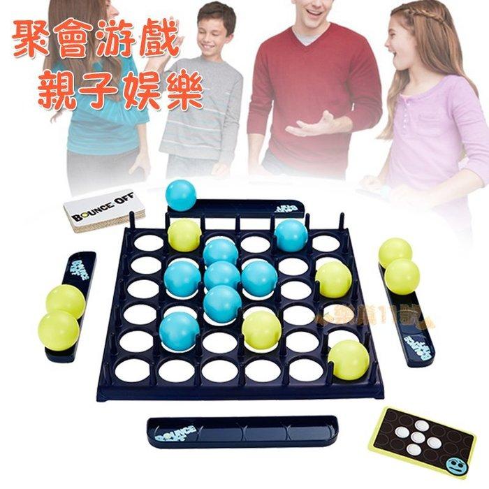 桌遊 禮物 玩具 跳跳球 桌面跳躍球 彈跳球 生日禮物 親子遊戲 益智遊戲 休閒 娛樂 遊戲 另售存錢筒【C7052】