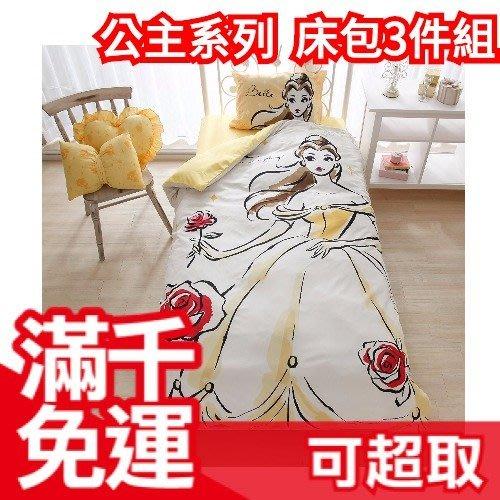 免運【美女與野獸】日本 迪士尼 公主系列 床包3件組 單人 Disney夢幻兒童小孩嬰兒房 卡通療癒禮物 ❤JP