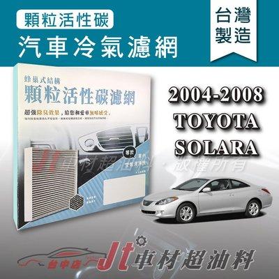 Jt車材 - 蜂巢式活性碳冷氣濾網 - 豐田 TOYOTA SOLARA 2004-2008年 有效吸除異味 - 台灣製