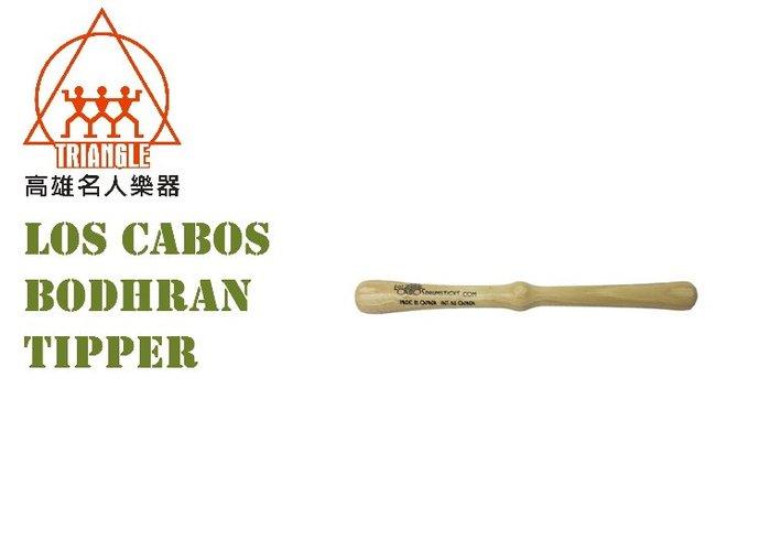 【名人樂器】Los Cabos 專業系列 愛爾蘭鼓棒 Bodhran Tipper LCPS-BT