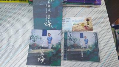 閱昇書鋪【 林隆璇 七月九日天氣晴 1CD 】JINGO/2005年/箱-3