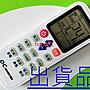 【免設定-是賣圖二】 華菱冷氣遙控器 STRC90 2001C STRC90 2002C STRC02 3009C