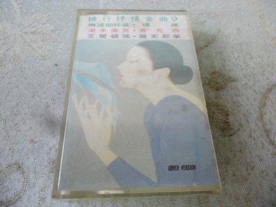【金玉閣】博A6錄音帶~排行抒情金曲9