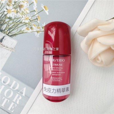 妮妮彩妝小鋪Shiseido/資生堂紅腰子 紅妍肌活精華露 10ml 中樣無盒
