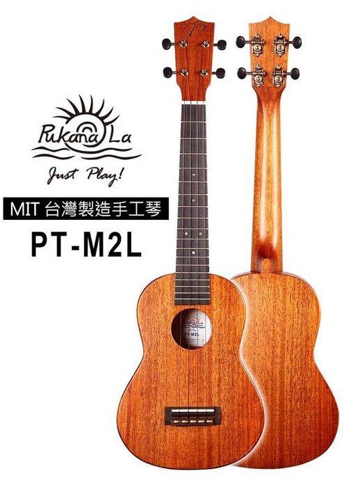【名人樂器烏克麗麗】Pukanala Ukulele 台灣製造 全單板桃花心木 PT-M2L