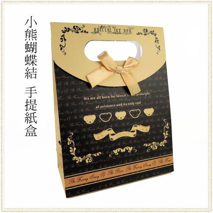 *美公主城堡*小熊蝴蝶結手提禮品袋 (小) 包裝用品 禮品盒 禮盒袋 手提盒 餅乾盒 包裝盒 包裝袋