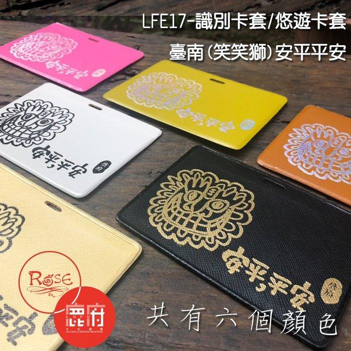 6色全套購買優惠250元 識別卡套-證件套 悠遊卡套安平平安劍獅 笑笑獅 共有六個顏色鹿府文創LFA1706 】
