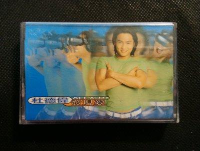 錄音帶 /卡帶/ 27F / 杜德偉 / 96發現愛 / 天長地久 / 微笑 / 秘密 / 非CD非黑膠