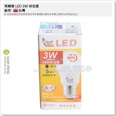 【工具屋】*含稅* 電精靈 LED 3W 球泡燈 黃光 E27燈頭 替代5W省電燈泡 節能 照明 燈泡 居家球泡 台灣