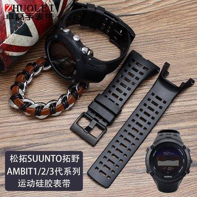 錶帶 換錶帶 手錶配件 橡膠硅新膠手錶帶適配松拓頌拓SUU新NTO Ambit 3peak拓野戶外運動系列
