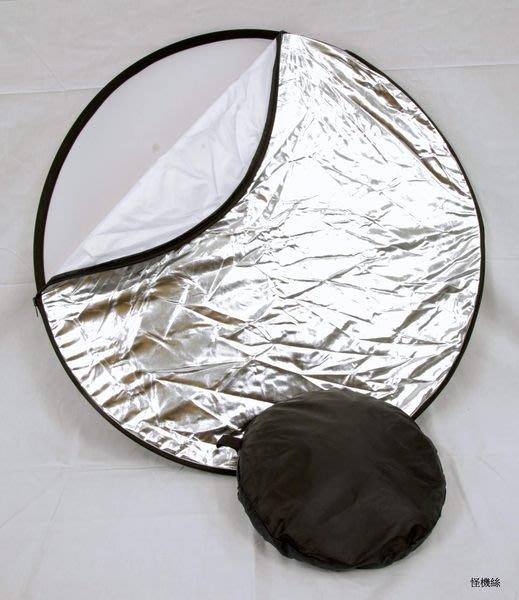 怪機絲 YP-7-003-02 5合1 攝影棚 80cm  柔光板 進口五合一 反光板 折疊式 方便攜帶 收納 送包