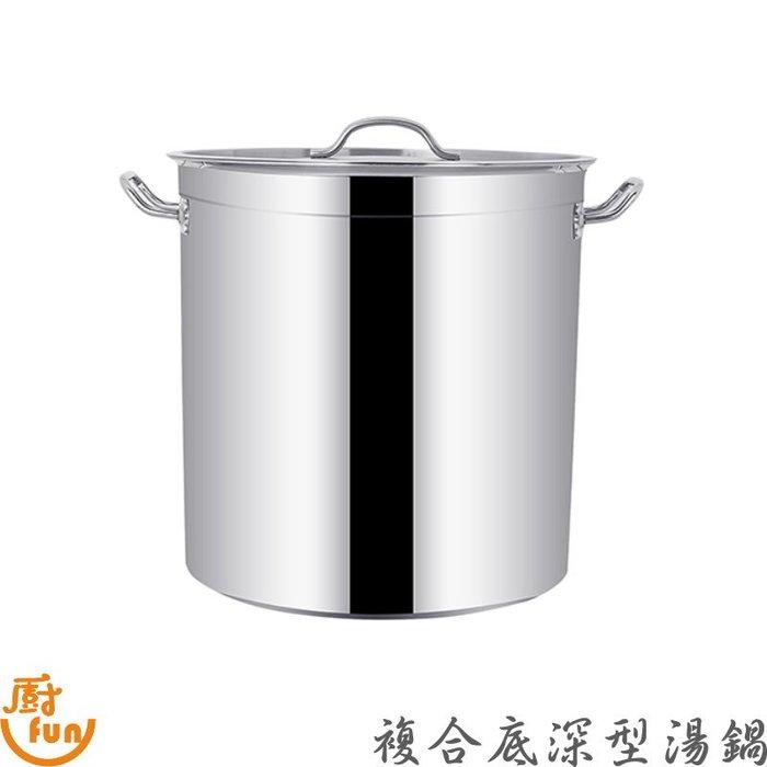 [現貨] 複合底深型1:1湯鍋 25*25cm 湯鍋 複合底湯鍋 深型湯鍋 不鏽鋼複合底高深湯鍋
