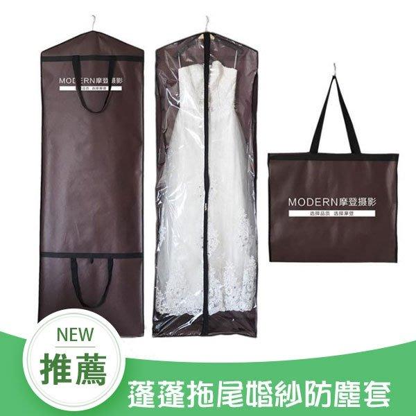 加大長厚婚紗禮服防塵罩折疊手提兩用收納袋子蓬蓬拖尾婚紗防塵套