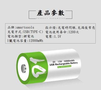 小潮批發【065】大容量 TYPE-C充電 1號充電電池 USB充電電池 12000mWh 免充電器 自行充電 鋰電池