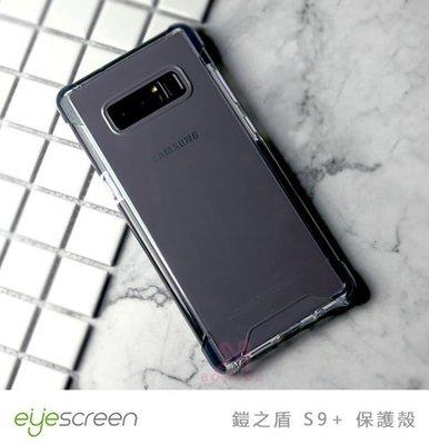光華商場。包你個頭【EyeScreen】Samsung S9+ 鎧之盾 邊角強化 防摔殼 抗震 透明 雙料 保護殼
