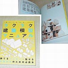 [賞書房] 2009 日本原版《簡易的手工建築模型手冊》演示建築模型的製作及拍攝技術