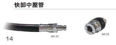 台灣潛水---SAEKODIVE AA-03 中壓快卸接頭+AH-22-16 快卸二級管16吋(40公分)