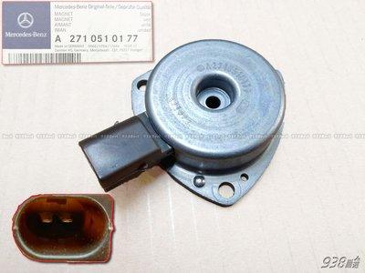 938嚴選 正廠 M271 引擎 偏心軸調整器 電磁閥 適用 W203 W204 W211 W212 C209 R171