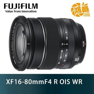 【鴻昌】FUJIFILM 富士 XF 16-80mm F4 恆昶公司貨 16-80 變焦鏡頭 旅遊鏡