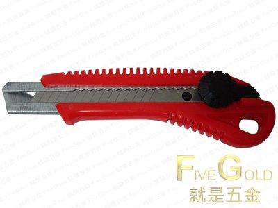 美工刀  550型