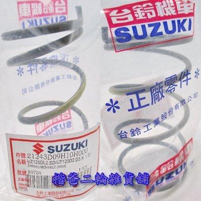 ☆楷爸二輪雜貨舖☆ 台鈴 SUZUKI【離合器 彈簧】V125、NEX GSR、TEKKEN、MUSIC